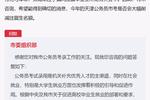 省考消息:往屆確定有崗@福建廣西天津