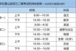 @初三考生,2020年北京各区初三二模考试时间预告!