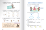 小学数学里烧脑又拉分的几何空间思维,这套书+教具帮娃搞定!