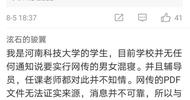 河南科技大学男女混住惹争议  学生:真是糟心!