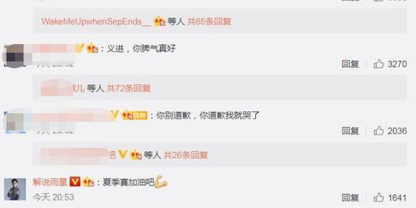 IG零胜回家,官博1小时被爆上万条,粉丝:全队给rookie道歉吧