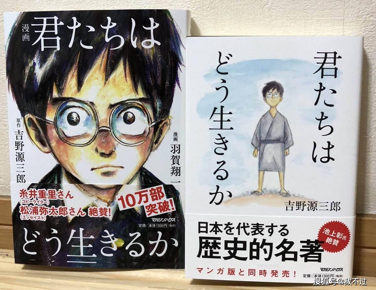子承父业 宫崎骏长子推3d新作 回顾宫崎骏的一生图片