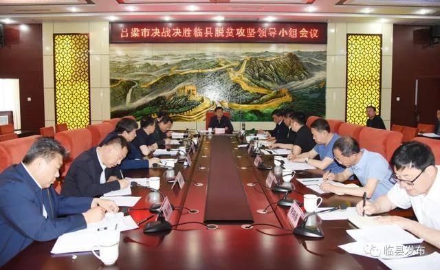 吕梁市决战决胜临县脱贫攻坚领导小组会议召开