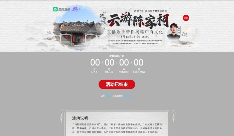 """酷狗直播国际博物馆日""""云游""""陈家祠,"""