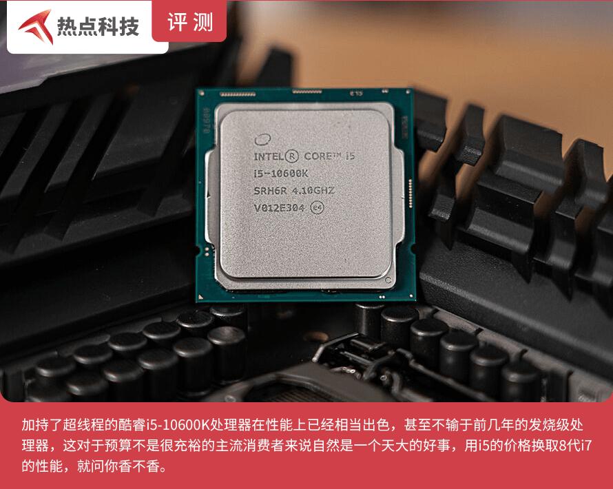 散热器超线程加量不加价:英特尔酷睿i5-10600K处理器首发评测