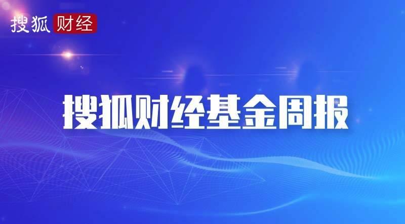 搜狐财经基金周报|53只新基金成立总规模284亿;东吴基金产品集体踩雷信威债