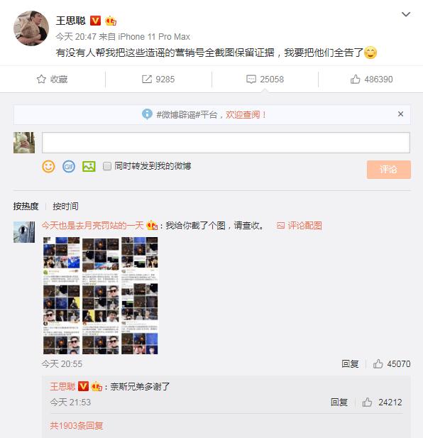刚刚!王思聪宣布要把造谣他和雪梨老公打架的人都给告了