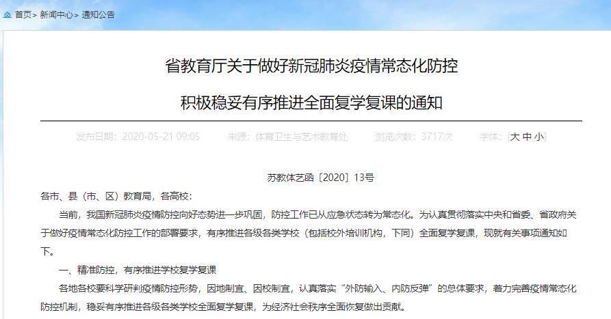江苏省教育厅:小学初中不得公布学生考试成绩!