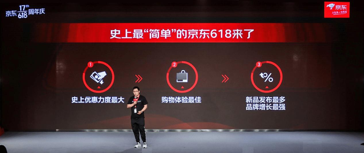 """京东618来了!四个""""最""""创造极致消费体验,助力品牌持续增长"""