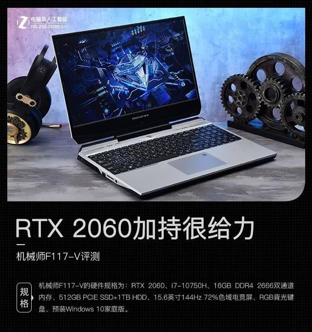 RTX 2060加持很给力 机械师F117-