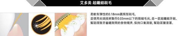 艾多美纳米牙刷蜂胶牙膏产品功效介绍