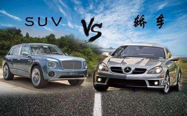 没有对比就没有伤害!SUV和轿车它们俩你选谁?