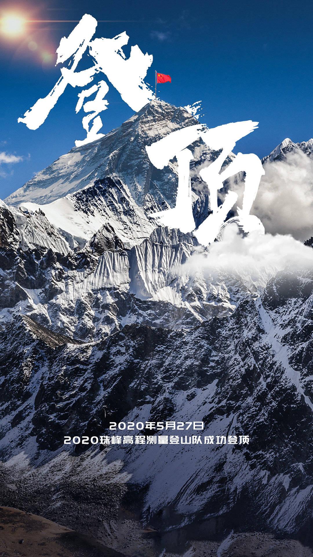 为国骄傲!2020中国登山队成功登顶世界最高...