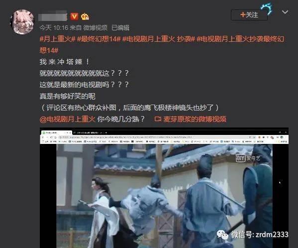 【罗云熙】电视剧《月上重火》疑似抄袭《最终幻想14》CG