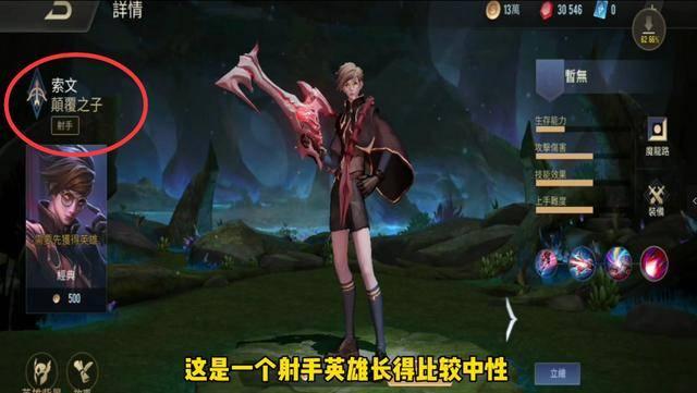 王者荣耀国际版新英雄索文上线造型很中性1技能使用方法很特别