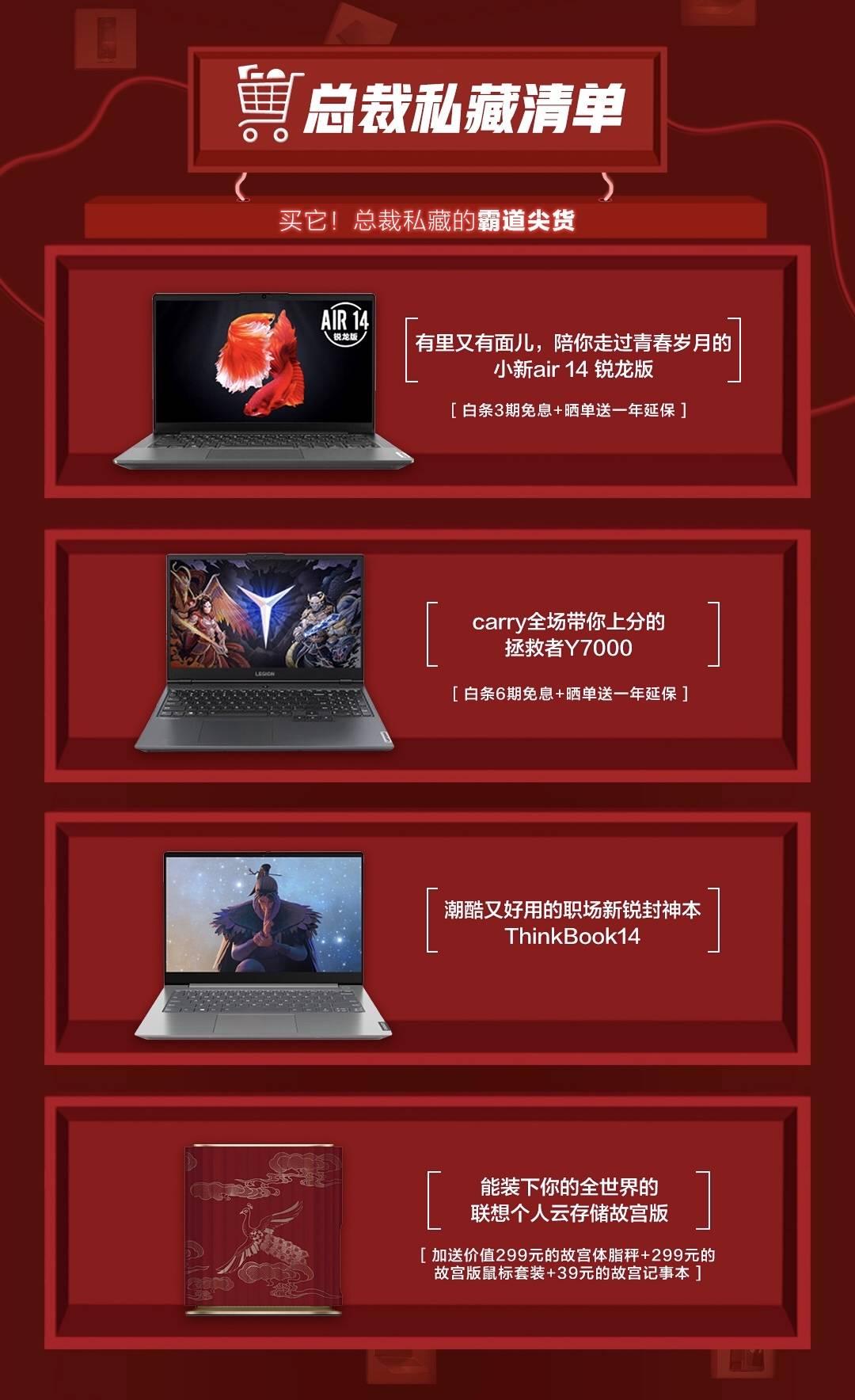 谁会是抽中笔记本电脑的锦鲤?6月1日联想刘军将在京东直播送福利
