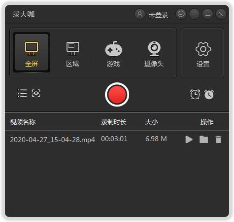 免费的录屏软件哪个好 屏幕录制如此简单