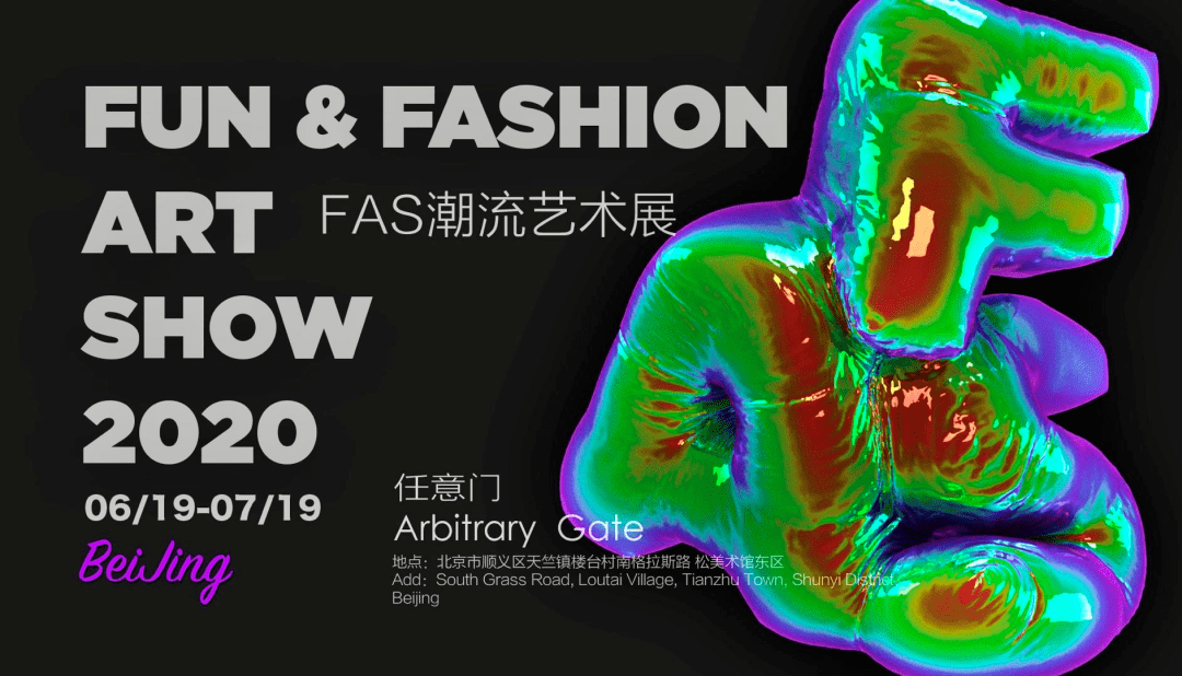 FAS潮流艺术展6月开幕!这个夏天燥起来!