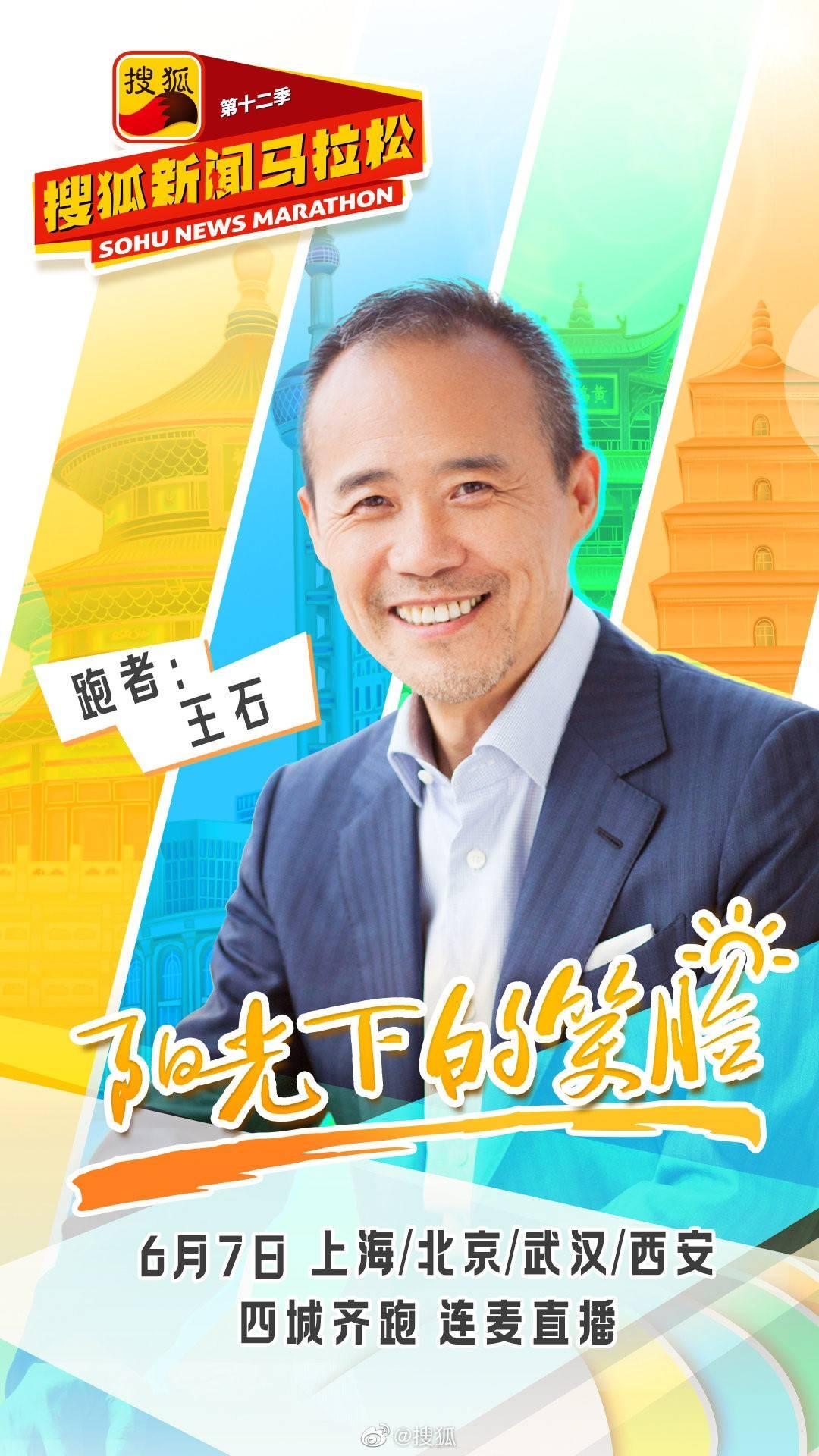 """""""铁人""""张定宇将现身""""搜狐新闻马拉松""""为复工复产提振信心"""