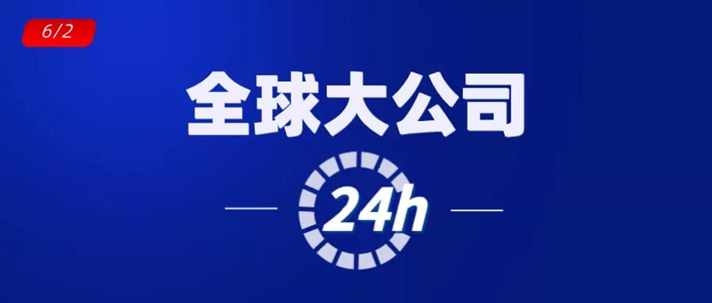 """华为华为关键技术排第1、Facebook员工虚拟罢工、汉莎变""""国企"""""""