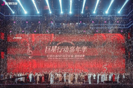 巨星行动2019年度嘉年华盛典-巨星行动2020群星璀璨·巅峰盛典在宁波奥体中心盛大开启。