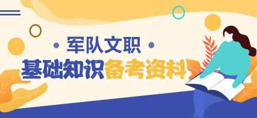 """2020海南军队文职基础知识:解开""""意识""""的面纱"""