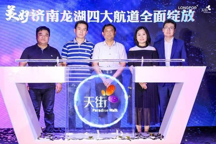 """龙湖济南奥体天街演绎商业""""未来式"""",热势开启济南商业新中心"""