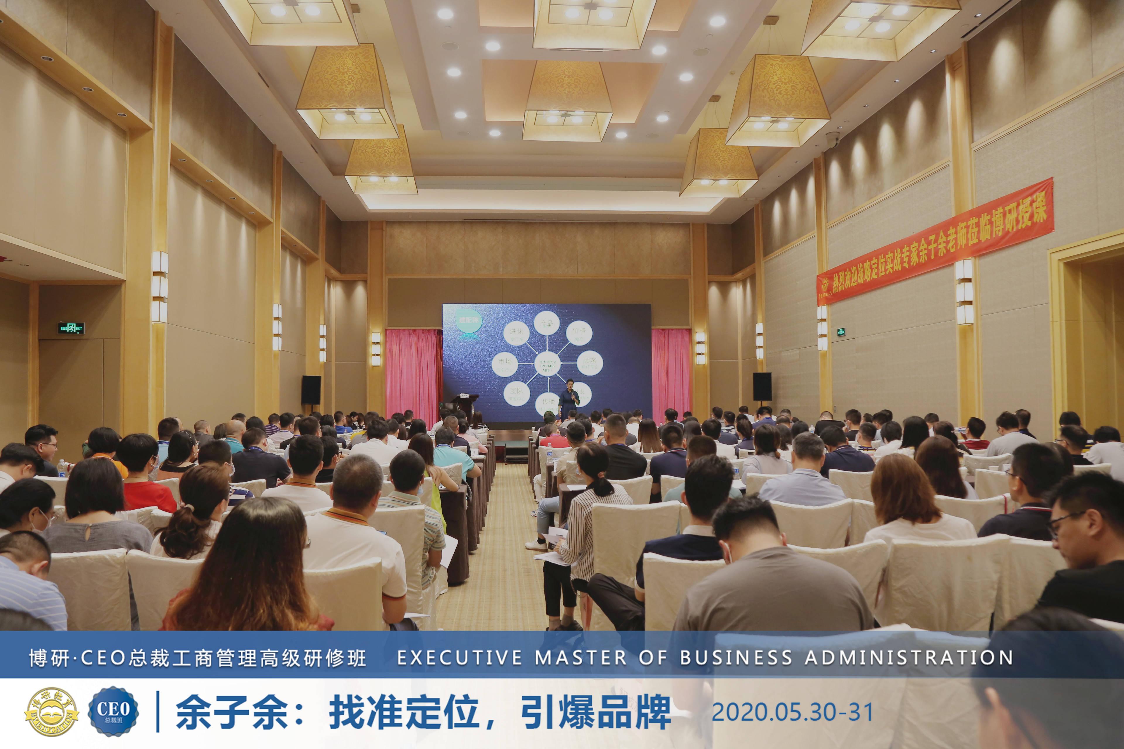 博研教育导师余子余莅临广州授课:找准定位,引爆品牌