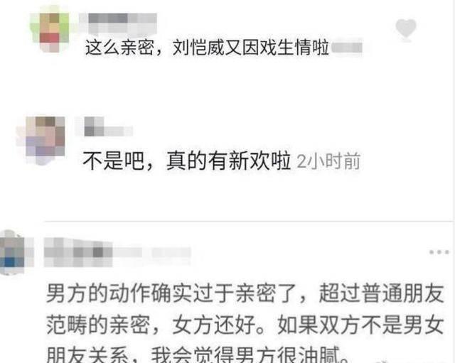 原创 网曝刘恺威庆生时搂着陈都灵,态度温柔,举止过于亲密惹争议