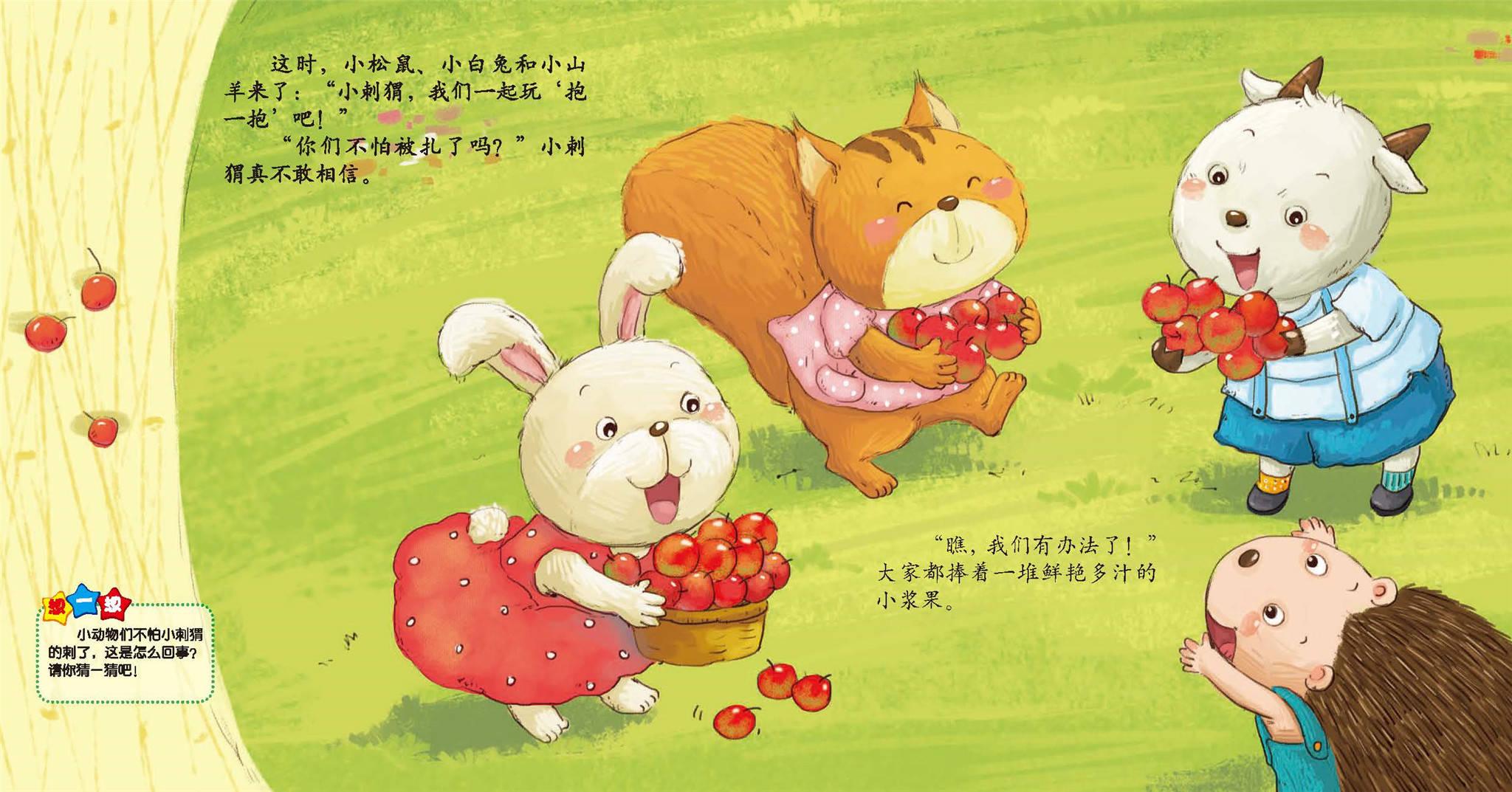 小刺猬摘果子绘本图片