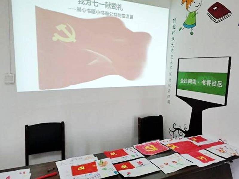 讲党旗、画党旗、识党旗--石家庄爱心书屋小书廊公益活动