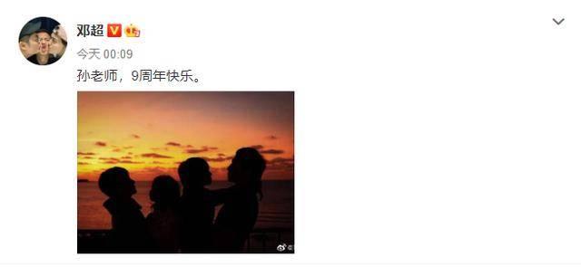 零点原创邓超零点零九分庆祝结婚9周年 晒夕阳下的一家四口,画面温馨