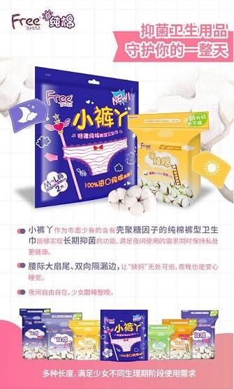 Free飞x春雨白皮书发布 揭秘女生私处卫生最大的安全隐患