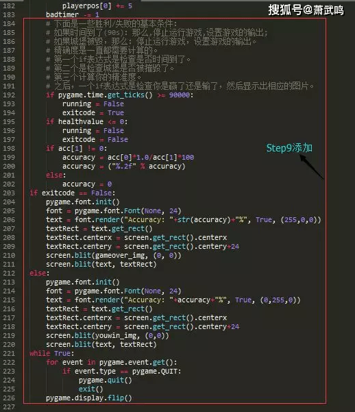 Python小游戏项目,兔子猎手教程,效果以及源码文件 第26张