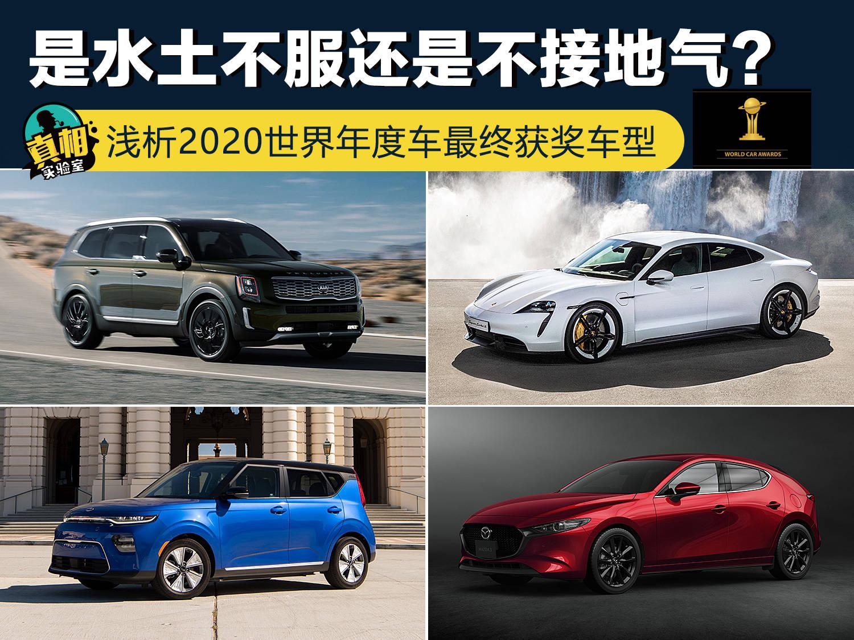 是水土不服还是不接地气? 浅析2020世界年度车最终获奖车型