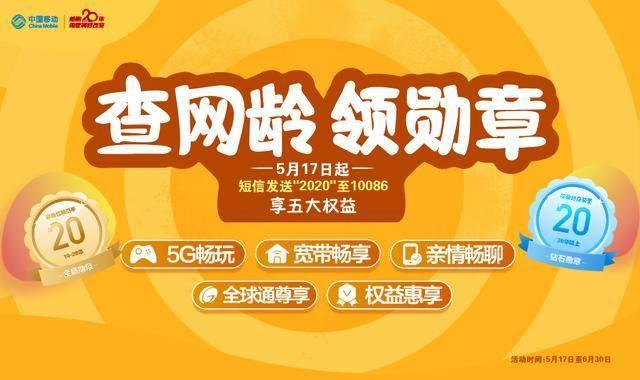 """坚守是最好的肯定,中国移动的""""网龄福利""""就是最好的答案"""