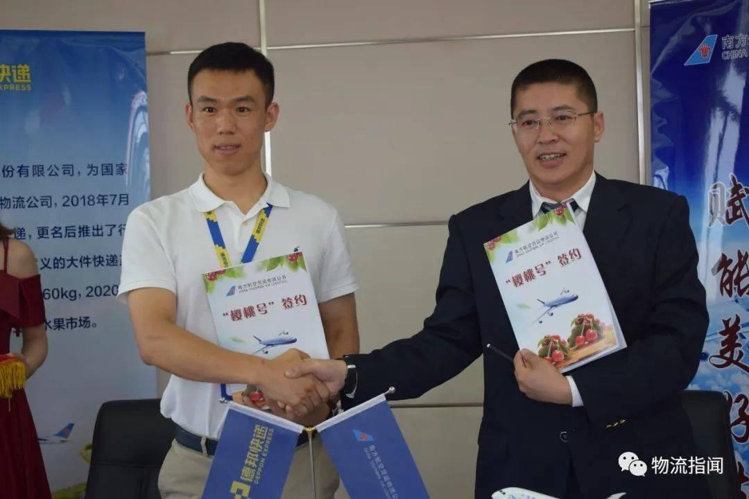 德邦快递联手南方航空,正式合作签约樱桃业务包机项目