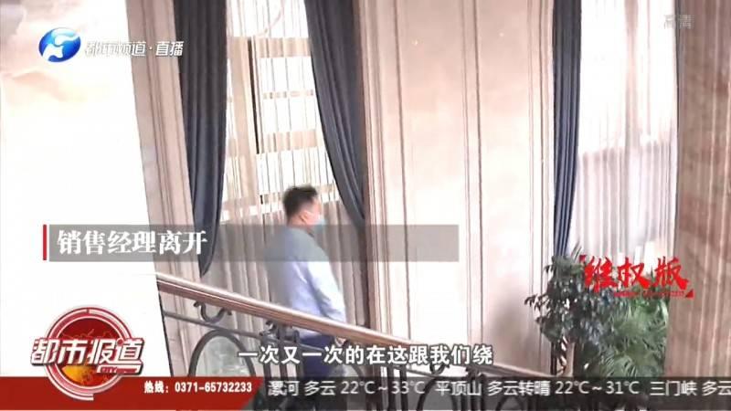 """郑州锦艺四季城业主:""""我们只想见王瑞恒"""""""