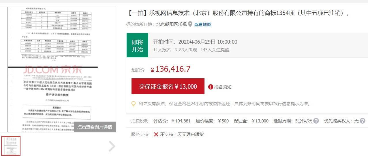 《【天富在线平台】1354个商标只值19万!为梦想窒息的乐视终败给了现实》