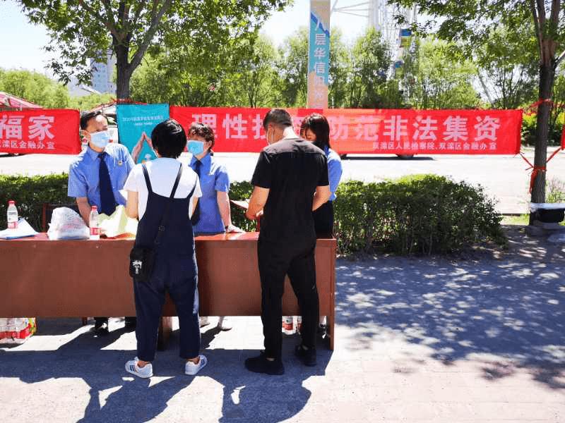 抵制非法集资,共创美好生活——双滦区人民检察院防范非法集资宣传月活动