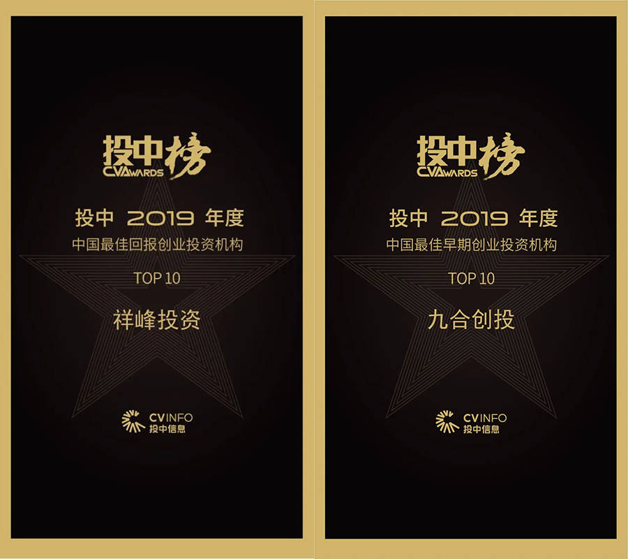 """红魔游戏手机-ITMI社区-晓多科技获评投中""""2019年度中国人工智能与大数据财产最佳投资案例TOP10""""(4)"""