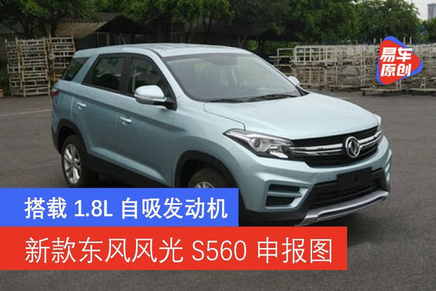 新东风风光S560申报图配备1.8L自吸发动机