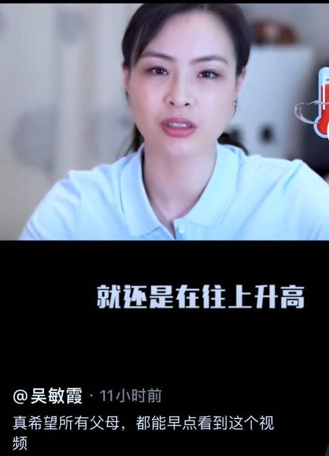 奥运冠军吴敏霞泪诉女儿