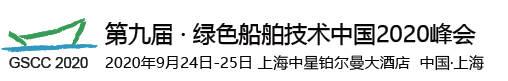 """中远海运集运旗下""""三兄弟""""齐聚舟山中远海运重工举行脱硫改"""