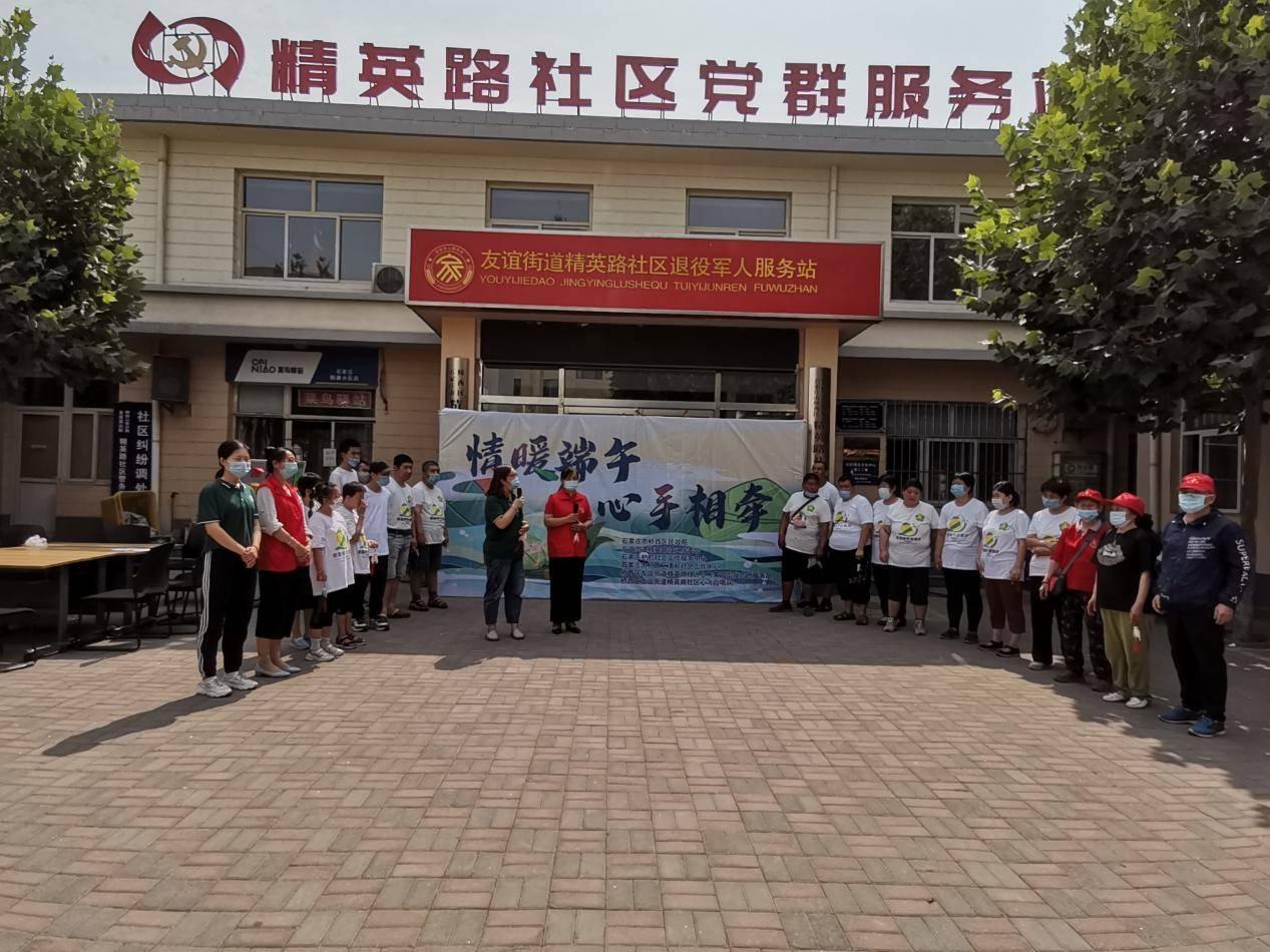 石家庄:情满端午_心手相牵_精英路社区端午节主题活动举行
