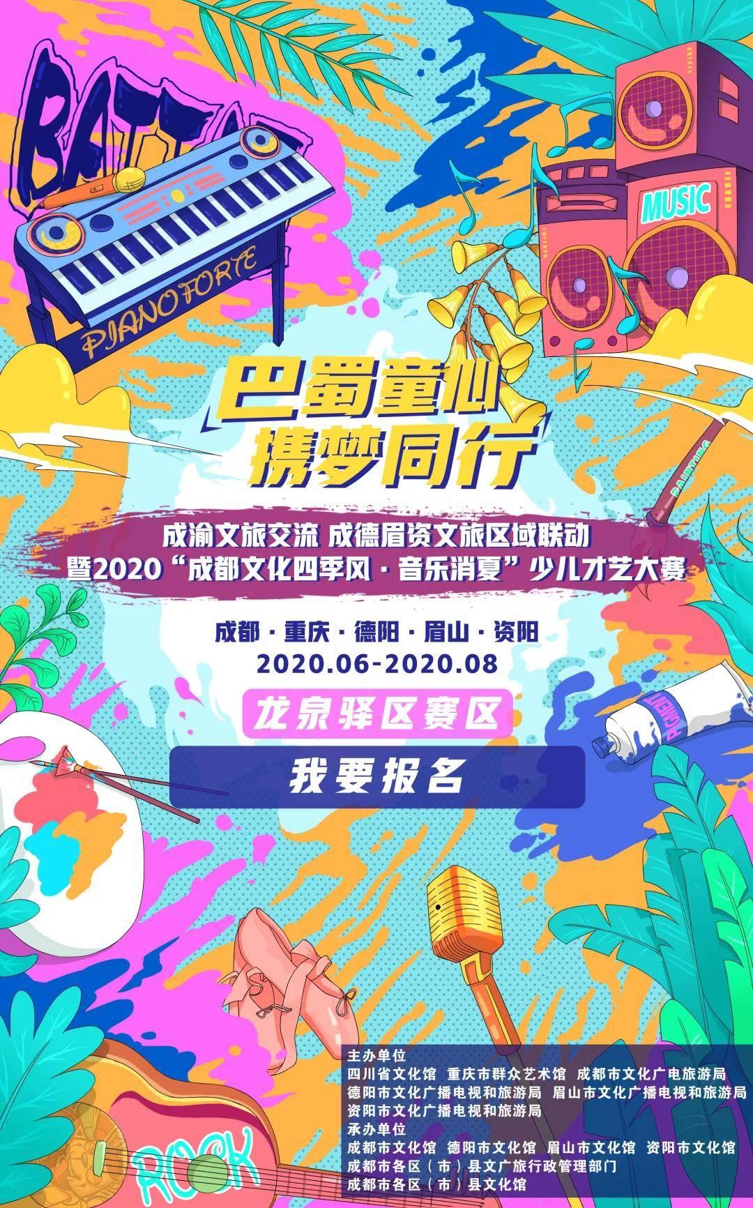 """2020""""成都文化四季风·音乐消夏""""龙泉驿区少儿才艺大赛火热开启"""