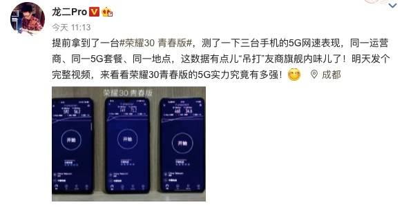 荣耀30青春版掀起千元机市场5G巨浪!实测竟超旗舰
