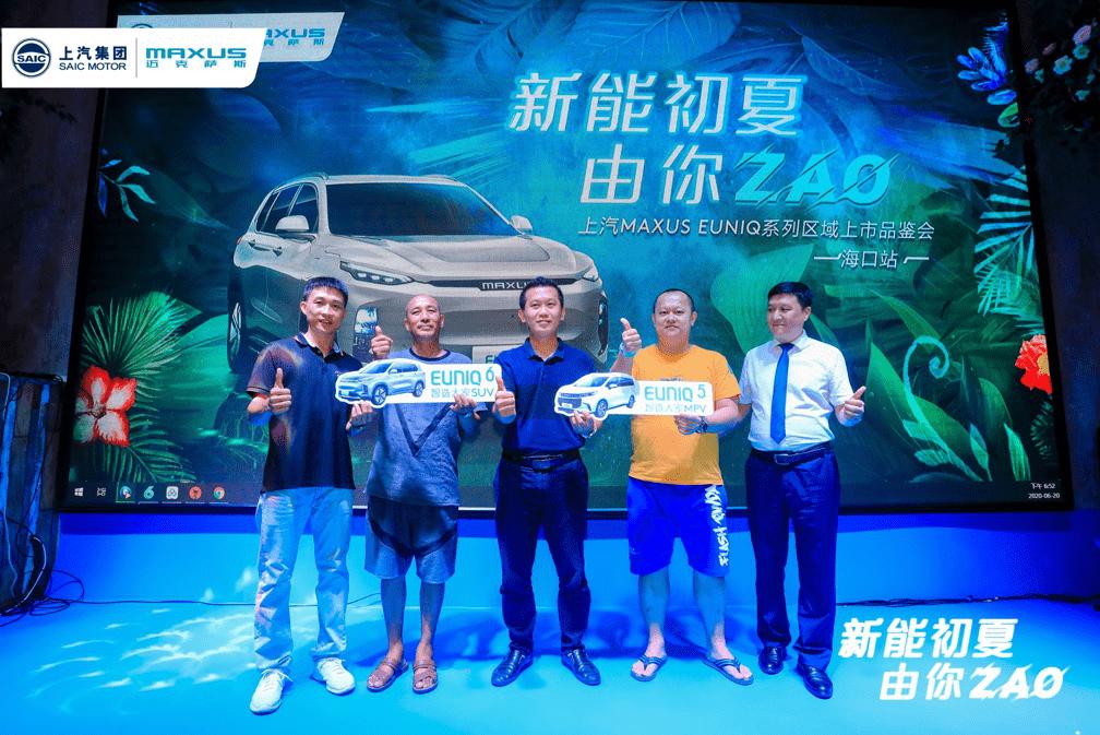 """燃了一个夏天的""""ZAO"""",SAIC MAXUS EUNIQ系列车型海口地区的新能源来了!"""