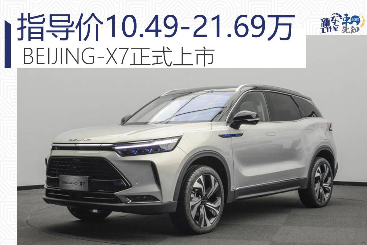 原指导价1049-2169万元。北京汽车北京X7正式上市