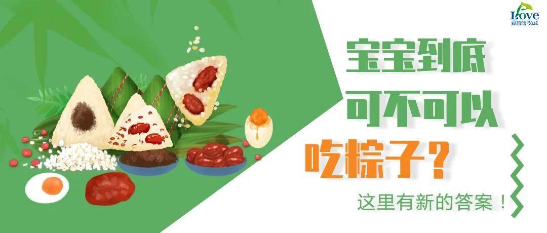 小孩能不能吃柚子_端午安康!宝宝到底能不能吃粽子?这里有新的答案!_肠胃